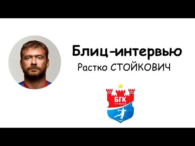 Блиц-интервью с Растко Стойковичем