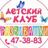 """Логотип Детский клуб """" РАЗВИВАШКИ"""" г. Ижевск"""