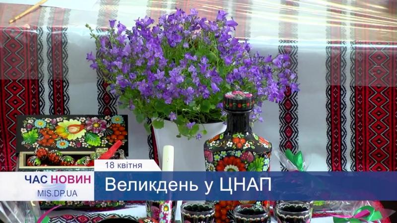 Петриковская роспись яиц Пасхальные праздники ЦНАП Каменское