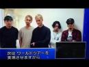 Coldrain New Album Fateless Video Message (2017)