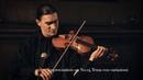 Sergey Malov Paganini Live