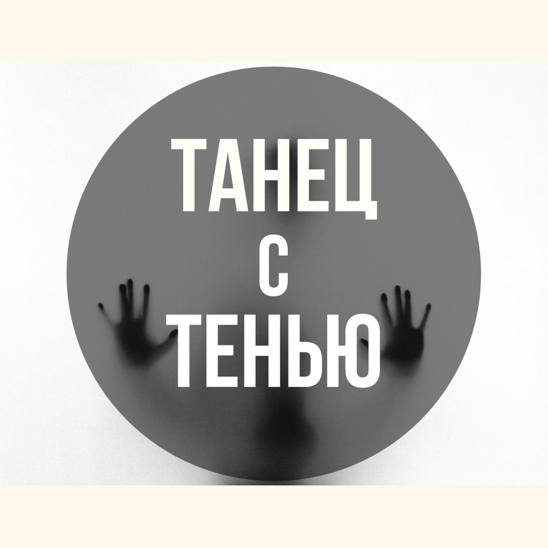 Афиша Екатеринбург Танец с Тенью. Интеграция потерянных частей.