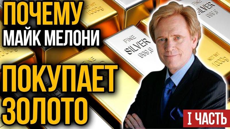 ТОП-5 ПРИЧИН купить золото I Майк Мэлони I Часть I
