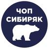 """ЧОП """"СИБИРЯК-А"""" г. Юрга Тел: 4-04-04"""