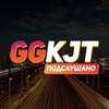 Подслушано ГГКЖТ / GGKJT / ГКФУО
