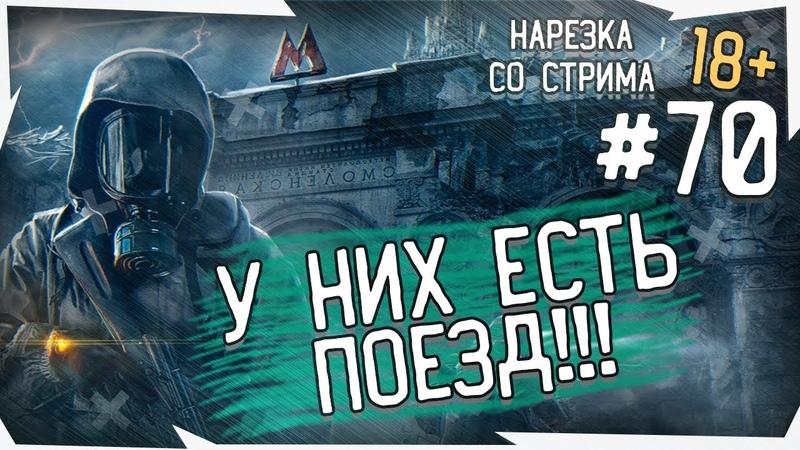 ZaMax играет в Metro Exodus это же ПОЕЗД Дикие оры 70
