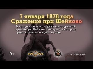 Сражение при Шейново. 7 января 1878 года