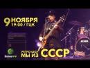 Ретро-шоу Легенды ВИА 70х-80х МЫ ИЗ СССР