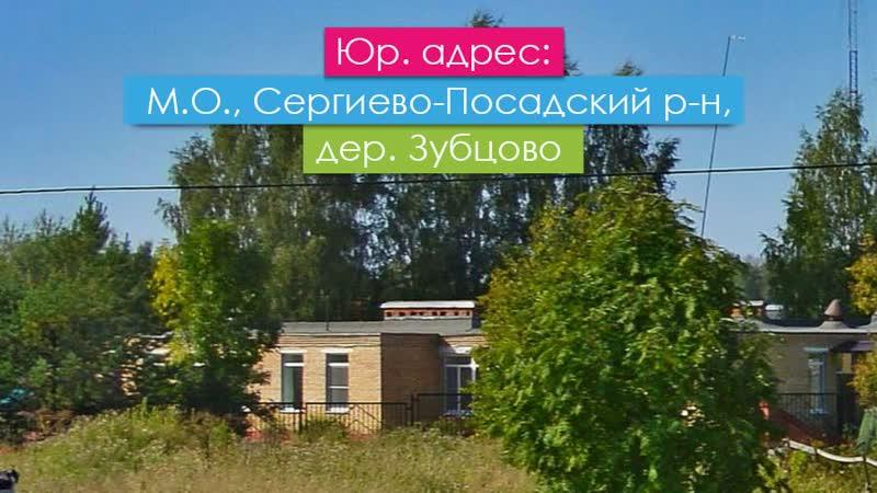 Юр адрес М О Сергиево Посадский р н д Зубцово