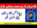 Hepatitis B Or C K Liay Anmol Rohani Wazifa KHT