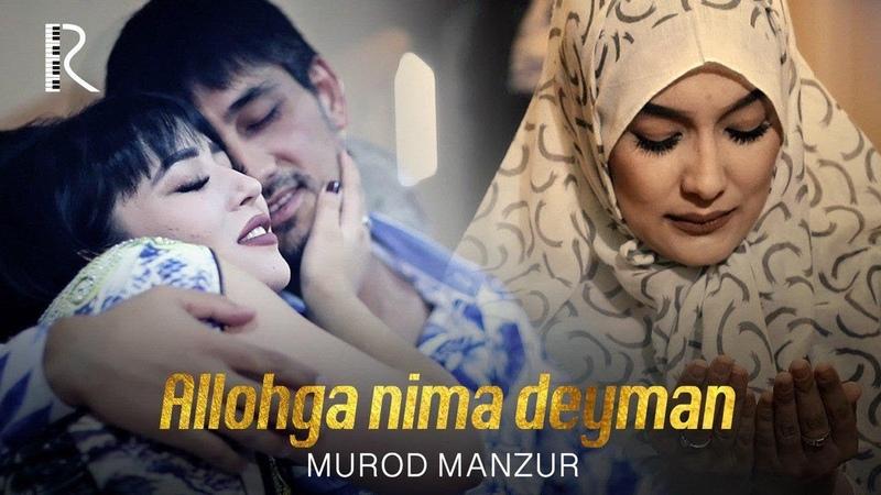 Murod Manzur - Allohga nima deyman | Мурод Манзур - Аллохга нима дейман