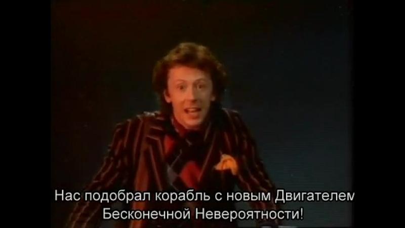 Путеводитель по Галактике для автостопщиков 1x02