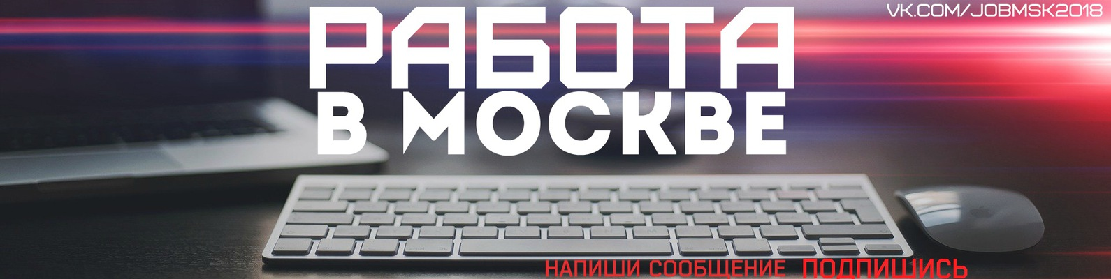 Удаленная работа бухгалтер в москве вакансии юрист на удаленную работу вакансии в москве