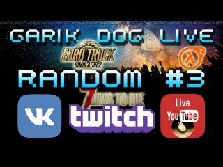 Рандомный Стрим #3 Garik Dog Live. Общаемся в чате, играем во всякое) Смотрим видосы.