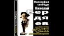 Бердяев Н_Философия свободы_Лебедева В,аудиокнига,философия,2013,2-7