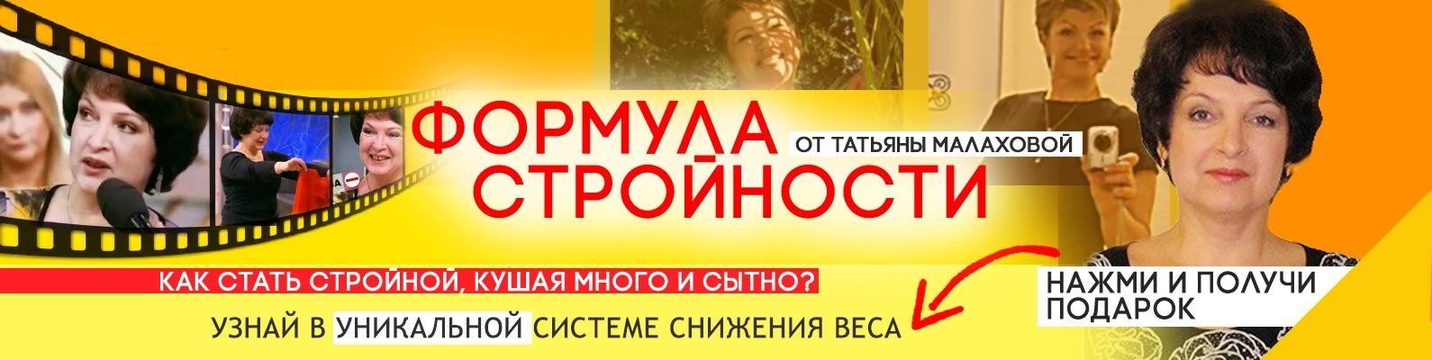 Программа Похудения От Малаховой. Методика похудения Татьяны Малаховой и меню на неделю