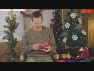 Бенедикт Камбербэтч показывает, как нужно реагировать на дерьмовые подарки