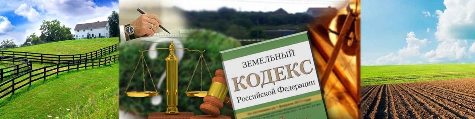 юрист по земельным вопросам тула