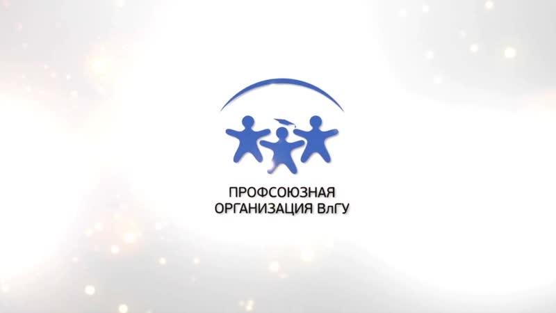 Школа Профсоюзного Актива 2018 2019