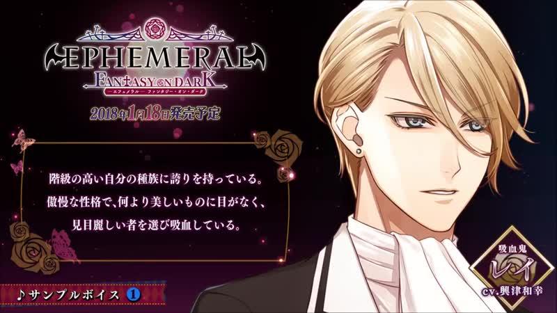 Ephemeral -Fantasy on Dark- PS Vita 〜Ray (CV. Okitsu Kazuyuki)〜