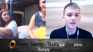 Кримська дівчина,мало не заплакала, коли говорили про Україну(чатрулетка)S01E10| Іванко Брін