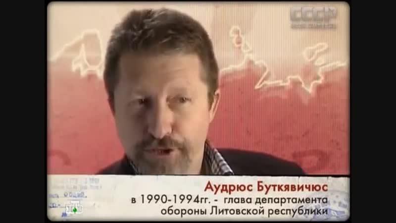 TSRS sugriovė ir nepriklausomybę Lietuvai iškovojo Rusija ! A. Butkevičius (2011)