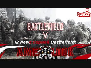 Rus#AmedaLook - Ветераны серии залетайте. Обсуждаем самую спорную игру года. Упоротая музыка, ебанутый стример, Battlefield V.