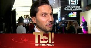 Ты не поверишь!: кто угрожает Александру Ревве, горе Николая Бандурина и скандал с Натальей Варлей