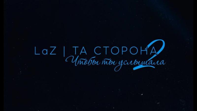 LaZ (Та Сторона) - Чтобы ты услышала 2 (2017)