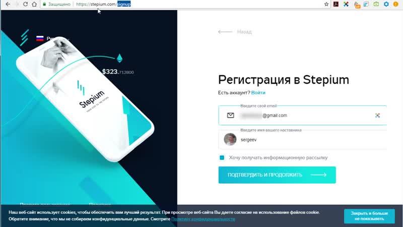1 Регистрация в STEPIUM