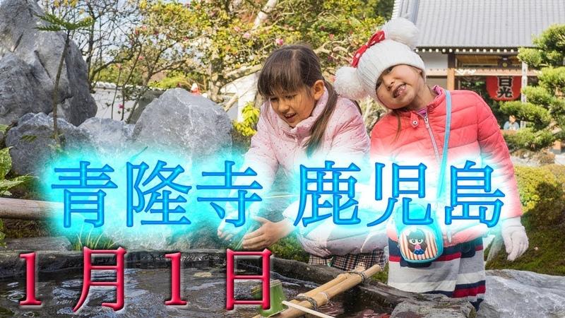 鹿児島青隆寺 буддийский xрам Сэйрюджи ー Япония 鹿児島2019年1月1日