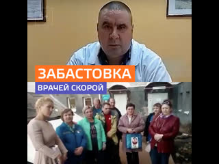 В Новгородской области врачи скорой объявили забастовку  Москва 24