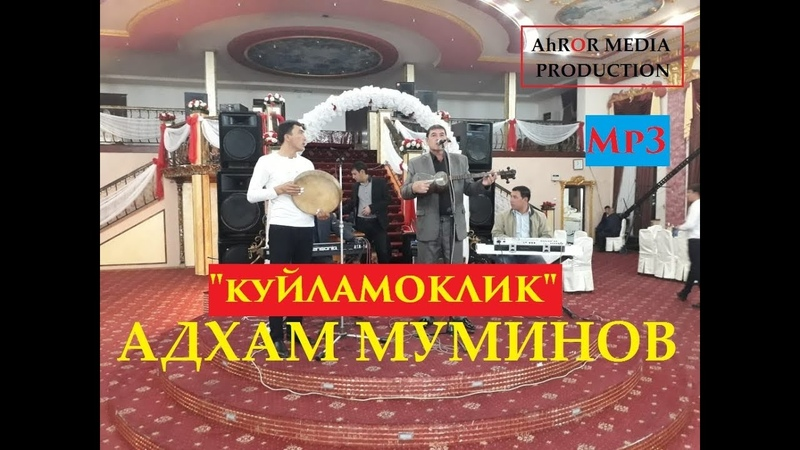 Адхам Муминов Куйламоклик Adham Mo'minov Kuylamoqlik