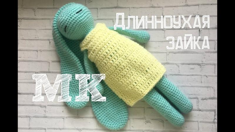 МК/Длинноухая зайка крючком/№2/туловище