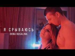 Irina rosalina я срываюсь