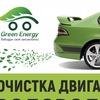 ОЧИСТКА ДВИГАТЕЛЯ ВОДОРОДОМ/GREEN ENERGY