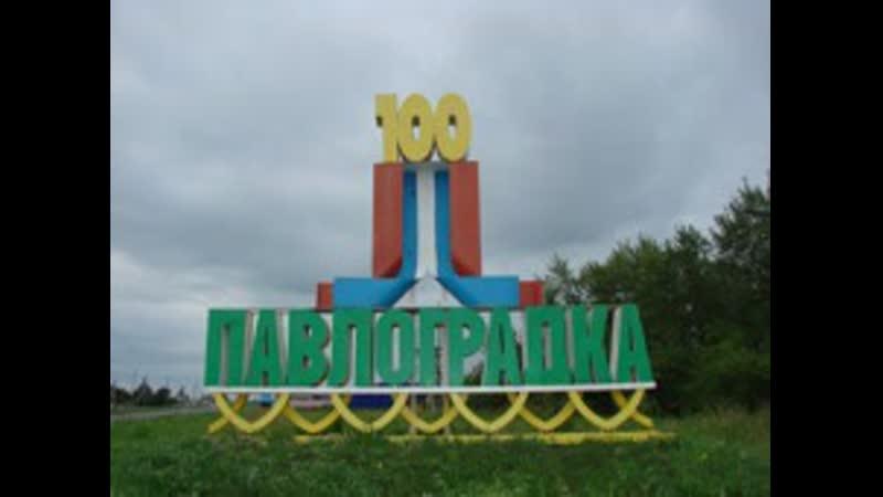 Павлоградка сити