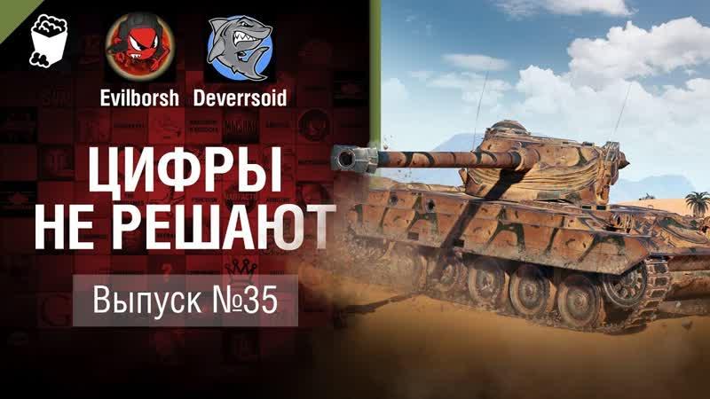 WoT Fan развлечение и обучение от танкистов World of Tanks 150HP vs 4 ПРОТИВНИКА Цифры не решают №35 от Evilborsh и Deve