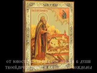 Тропарь  Преподобному Сергию Игумену Радонежскому
