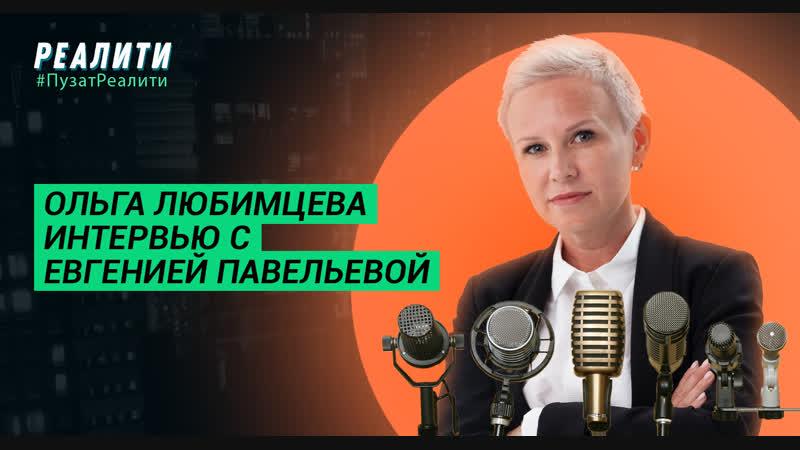 Ольга Любимцева Интервью с Евгенией Павельевой