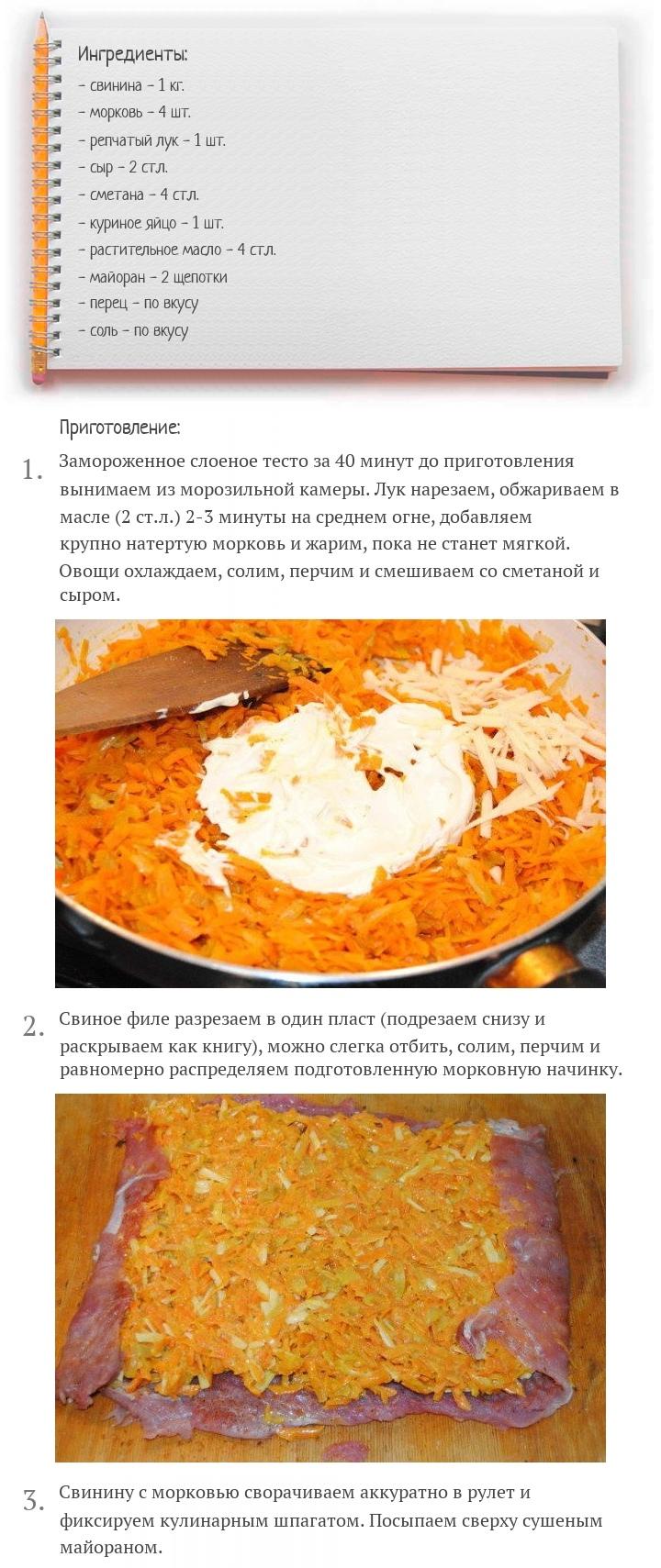 Рулет из свинины с морковью в тесте, изображение №2