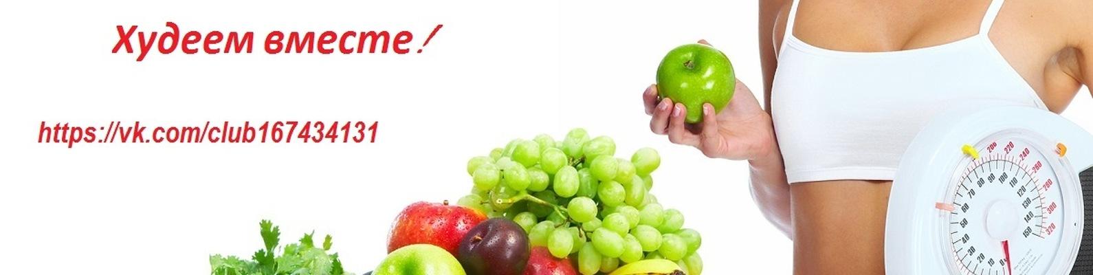 Программа Здоровье Похудеть Легко. Десять бесплатных диет от Елены Малышевой