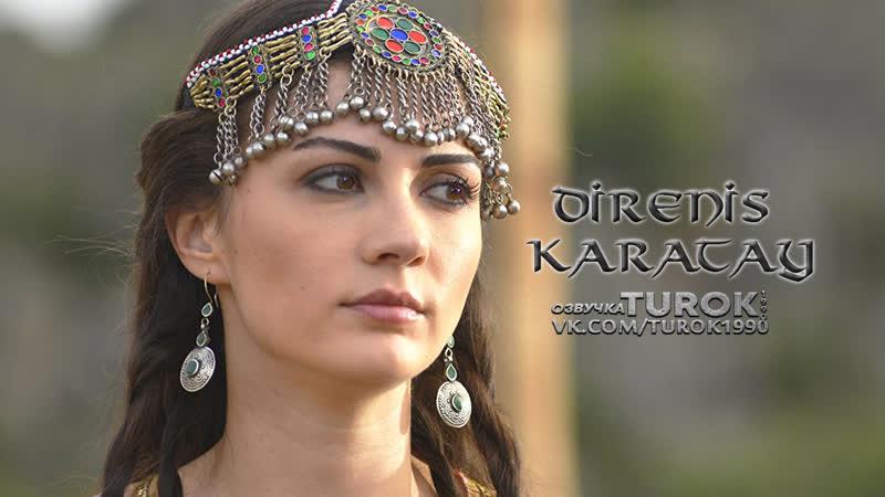 Непокорный Каратай Direnis Karatay turok1990