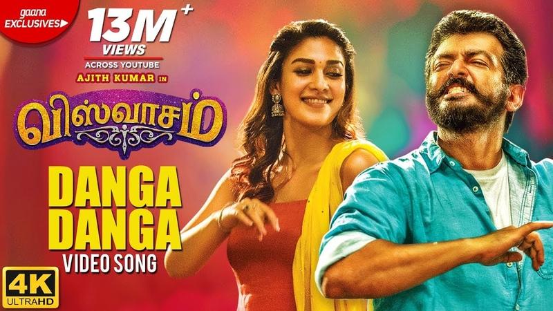 Danga Danga Full Video Song   Viswasam Video Songs   Ajith Kumar, Nayanthara   D.Imman   Siva