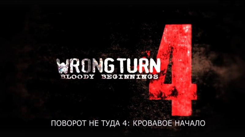Поворот не туда 4 Кровавое начало Оригинальный трейлер RUSSAB