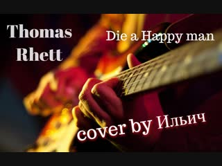 Ильич - die a happy man (cover lyrics - thomas rhett)