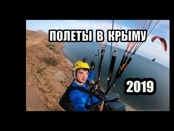 Полеты в Тихой бухте и на горе Клементьева Узун Сырт КРЫМ