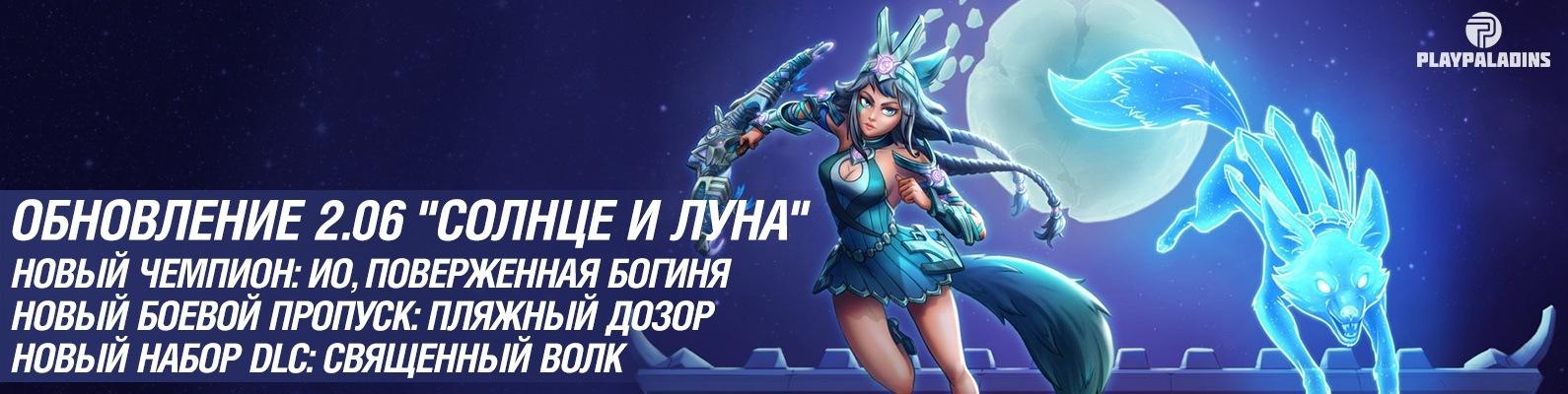 Paladins | ВКонтакте