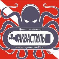 """Логотип Дайвинг в Челябинске. Клуб """"Аквастиль""""."""