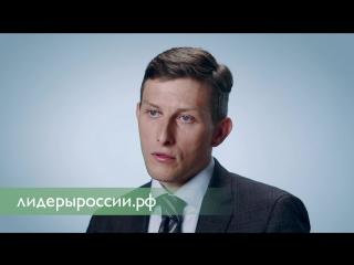 Победитель Конкурса Олег Жданеев: Я почувствовал себя востребованным в своей стране